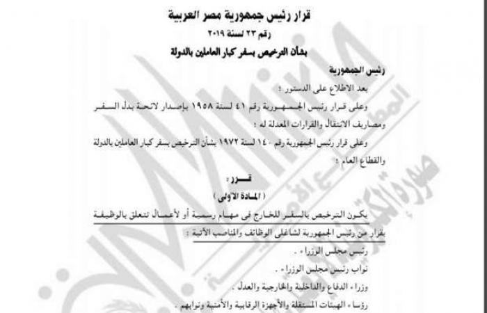 مصر   مصر.. منع الوزراء والمسؤولين من السفر إلا بإذن رئاسي