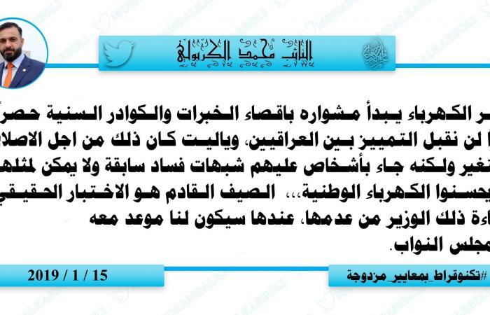 العراق   كهرباء العراق.. ملف أمن وطني في مجابهة سياسية