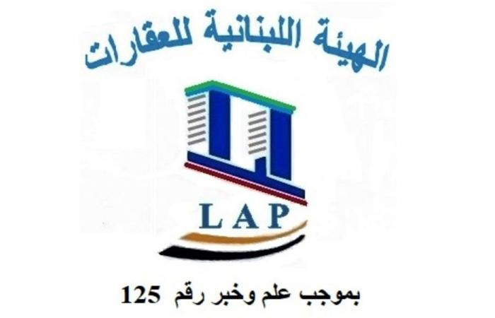 """""""اللبنانية"""" للعقارات: لصيانة البنى التحتية تفاديا للانهيارات"""