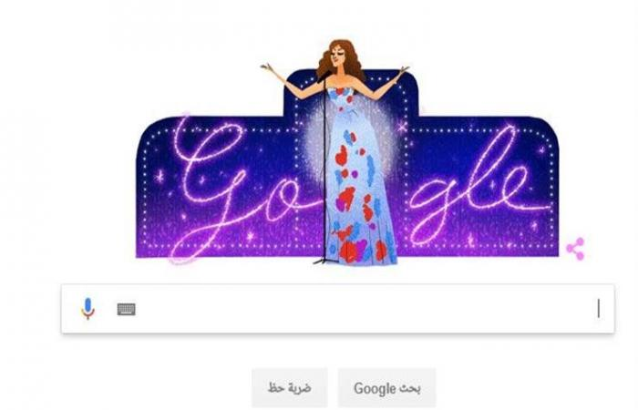 بـ17 صورة معبرة.. 'غوغل' يحتفل بميلاد داليدا