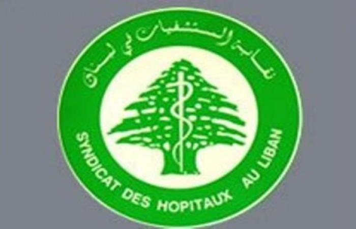 نقابة المستشفيات ترد على استدعاء القضاء لرؤساء نقابات