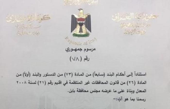 العراق   العراق.. وثيقة سكن مزورة تحرج محافظ بابل