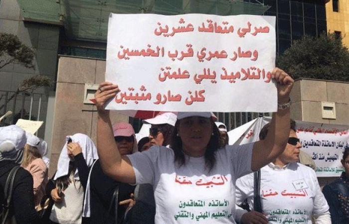 حراك المتعاقدين الثانويين: للمشاركة في تظاهرة الأحد