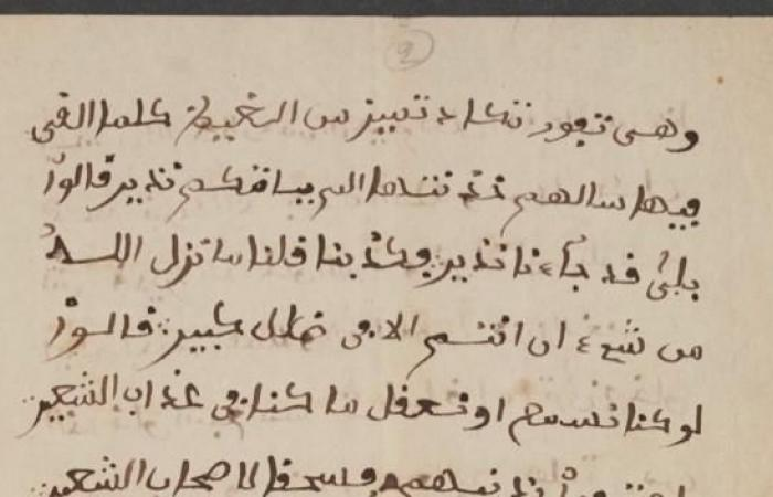 مخطوطة لأول سيرة مكتوبة بالعربية لمسلم أميركي مسترق