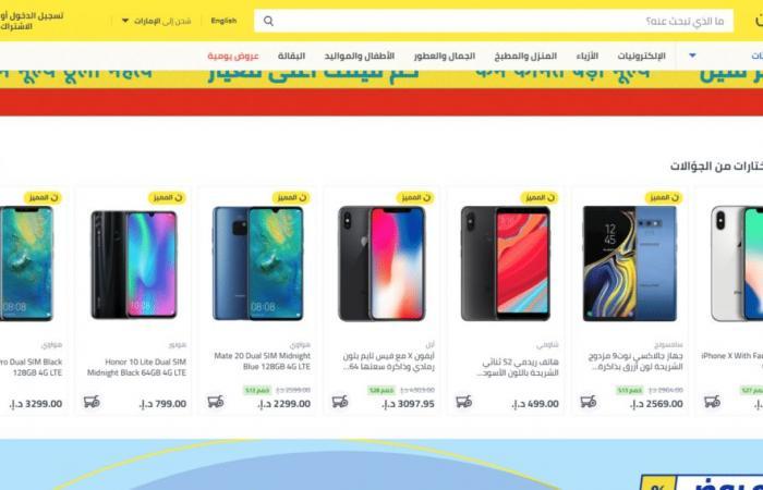"""منصة """"نون"""" تقدم لعشاق التقنية فرصة اقتناء هواتف مستعملة ومعادة التجديد…"""