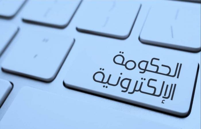 هيئة تنظيم الاتصالات بالإمارات تصدر النسخة العربية من دراسة الحكومة الإلكترونية