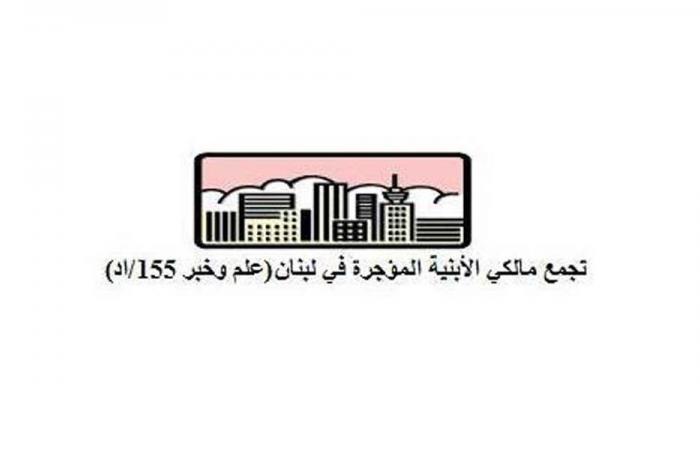مالكو الأبنية المؤجّرة للحريري: لتوقيع مراسيم اللجان