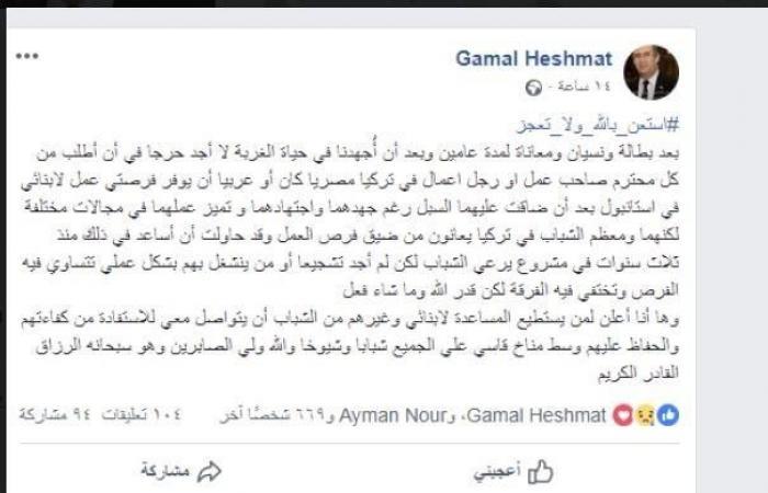 مصر   قيادي إخواني مصري يتسول عملاً لابنيه بتركيا: ضاقت السبل