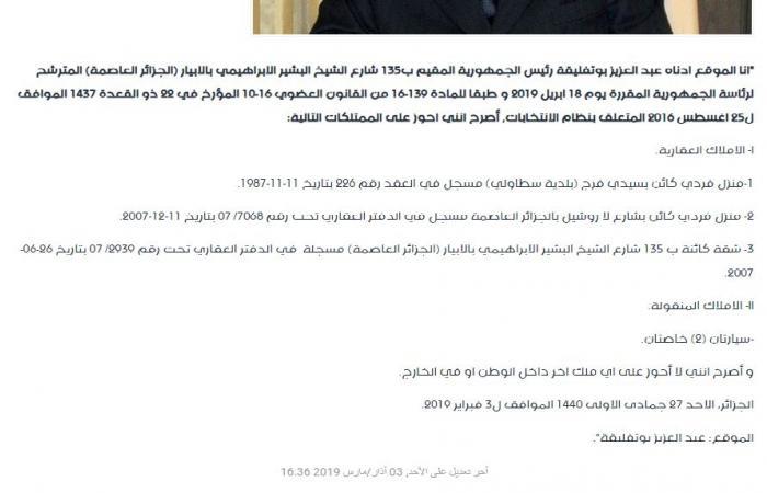 هل هذه فقط ممتلكات الرئيس الجزائري بوتفليقة؟