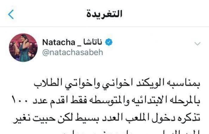 الخليح | قصة فنانة لبنانية تؤجل حفلاتها لمتابعة نادي النصر