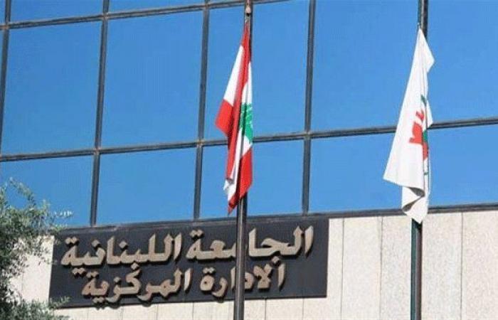 """إضراب لثلاثة أيام في """"اللبنانية"""""""