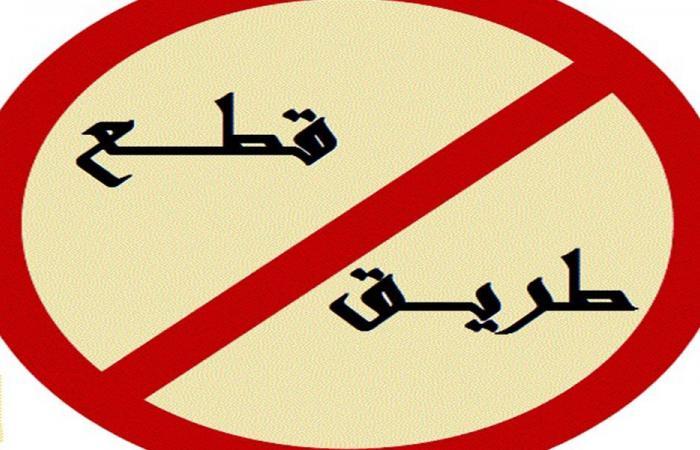 رفع الحواجز الإسمنتية من محيط قصر قريطم الأربعاء والخميس