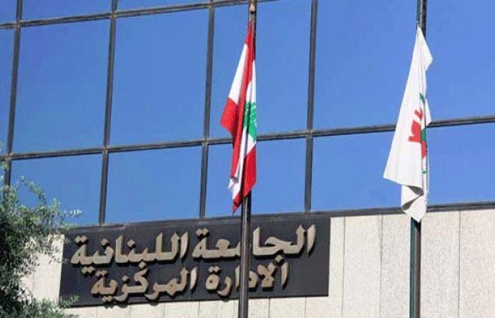 """متفرغو """"اللبنانية"""": الاضراب ثلاثة أيام والاعتصام في ساحة رياض الصلح"""