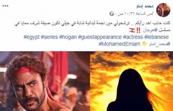 محمد إمام يثير ضجة بصورة على 'فيسبوك': أريد شابة لبنانية من جيلي!