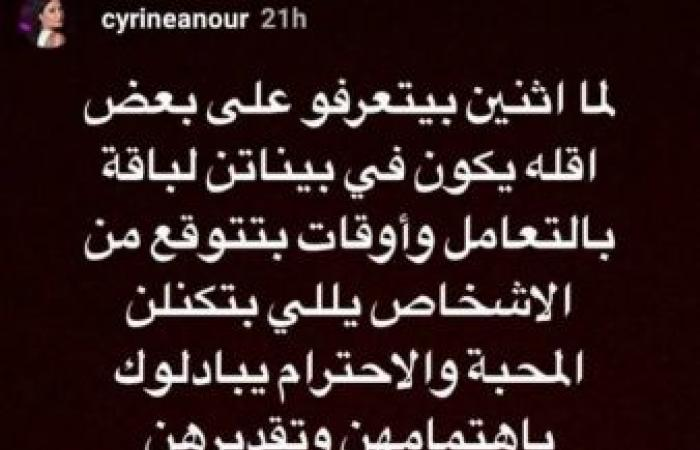 سيرين عبد النور توجّه رسالة نارية لمجهول.. من قصدت؟