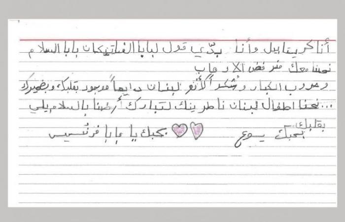 """طفلة لبنانية للبابا: """"ناطرينَك"""" (بالصورة)"""