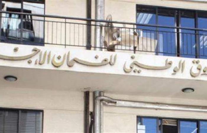 الدولة تخلّت عن الضمان: عجز مالي وإداري وتبعية سـياسية