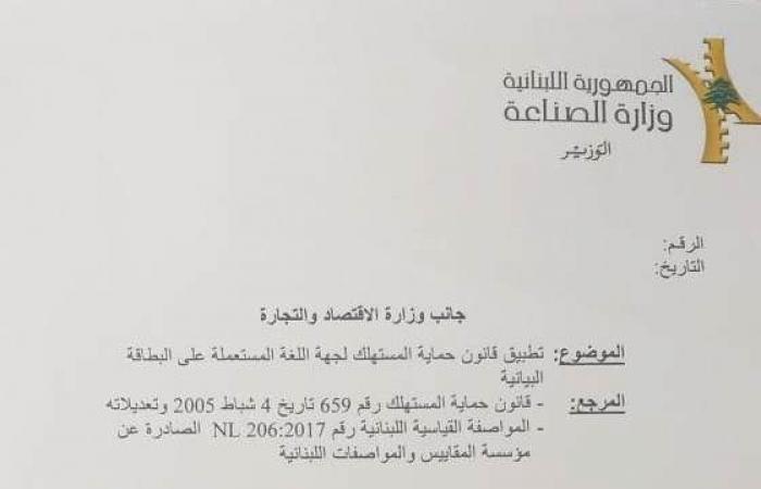 كتابٌ من أبو فاعور إلى 'الاقتصاد' والجمارك.. هذا ما طلبه!