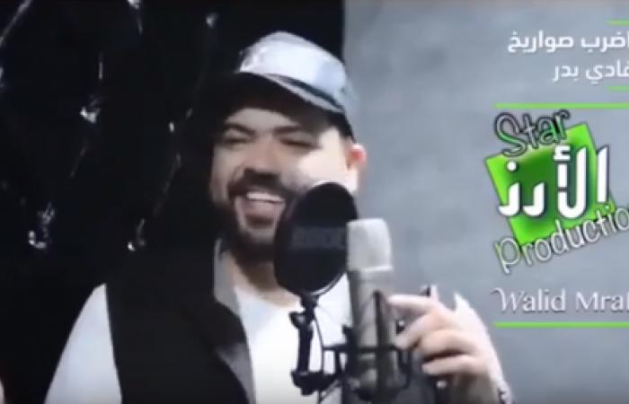 فادي بدر يضرب صواريخ.. بأغنية جديدة (فيديو)