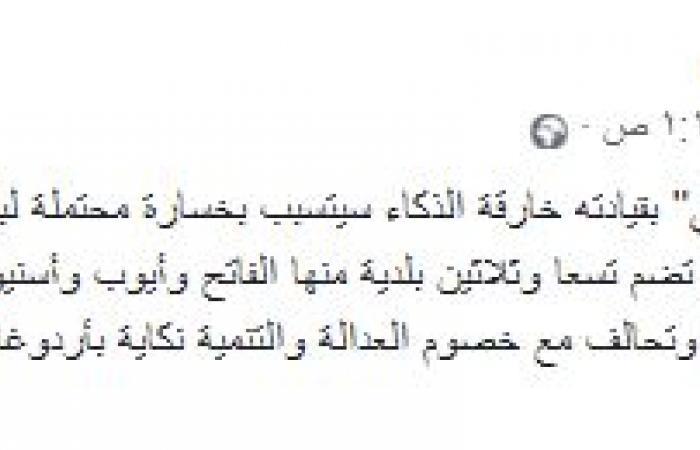 مصر | مفاجأة تركيا..حزب إخواني تحالف مع المعارضة وأسقط أردوغان
