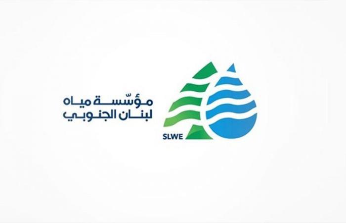 مؤسسة مياه لبنان الجنوبي: انجاز تجهيز قسم الفوترة الآلية الجديد