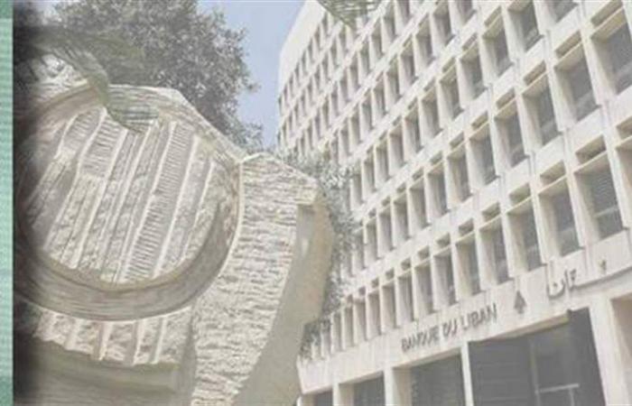 خلاف على هذا الإسم.. تعيينات نواب حاكم مصرف لبنان لن تقرّ!