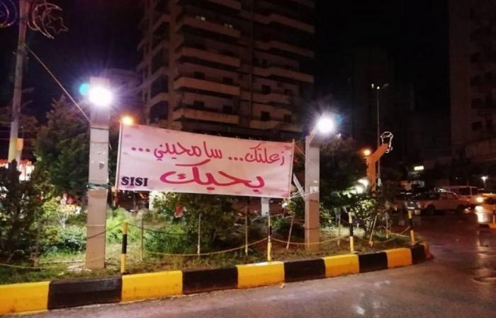 """مجنون """"سيسي"""" في طرابلس: سامحيني"""