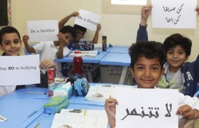 الخليح | السعودية.. 50 مدرسة تشارك في حملة للتوعية بأضرار التنمر