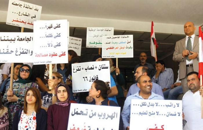 """أساتذة """"اللبنانية"""".. إضرابُ اليوم ليس """"الخرطوشة"""" الأخيرة"""