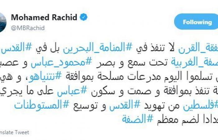 المحلل السياسى محمد رشيد: محمود عباس أطلق عناصره لجلد البحرين وصفقة القرن تنفذ فى القدس
