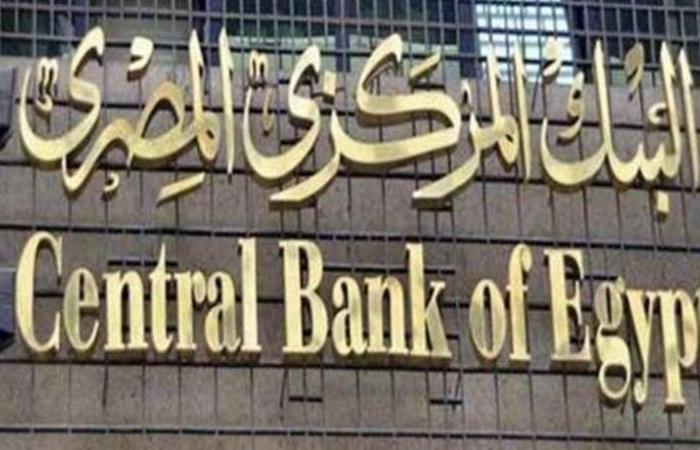'المركزي المصري' يحسم مصير أسعار الفائدة خلال ساعات