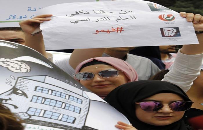 طلاب «اللبنانية» يناصرون جامعتهم: «بيتي أنا سلاحو»