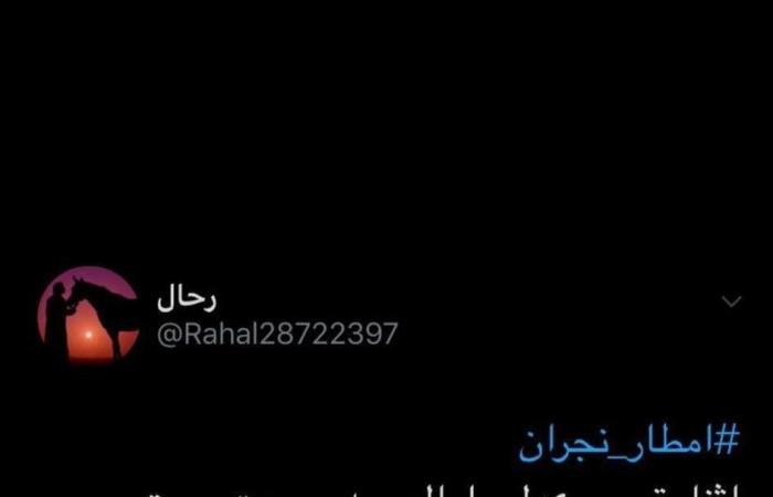 الخليح | هكذا أنقذ سعودي طفلاً جرفه السيل في نجران