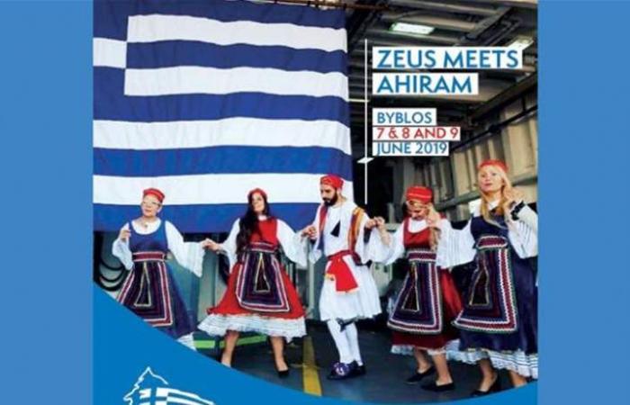 'المهرجان اليوناني في لبنان' يجمع بين الزوربا والبوزوكي والدولمادس