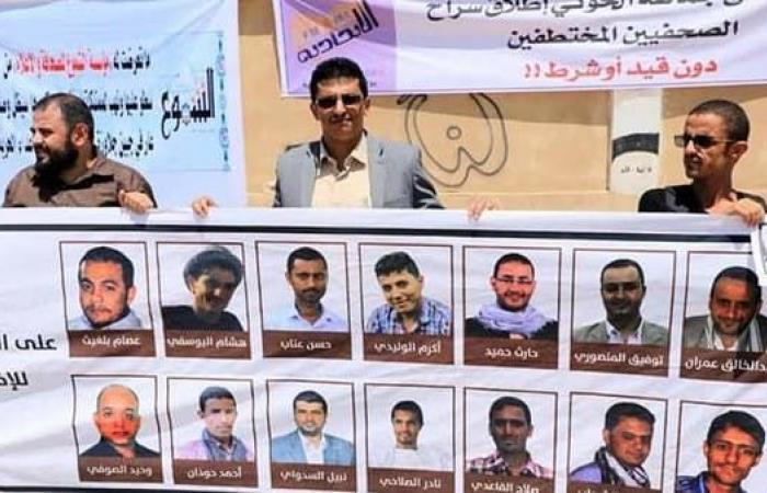 اليمن | اليمن.. احتجاجات تطالب الحوثيين بإطلاق سراح الصحافيين