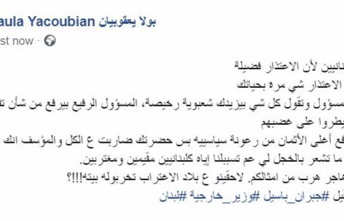 يعقوبيان لباسيل: اعتذر أو استقل!