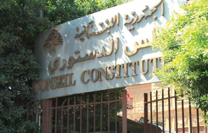 صدور الجزء الثالث من مجموعة قرارات المجلس الدستوري
