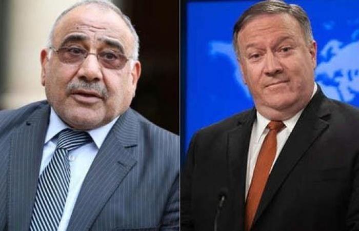 العراق | العراق يدعو بومبيو للعمل على تحقيق التهدئة بالمنطقة