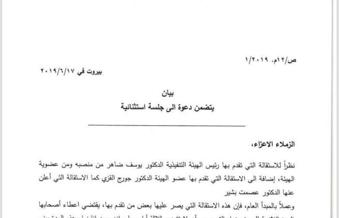 """جلسة استثنائية لمجلس المندوبين في """"اللبنانية"""".. فهل يستمر الإضراب؟"""