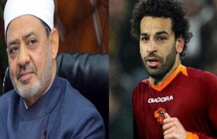 مصر | 4 نصائح من شيخ الأزهر لمحمد صلاح!
