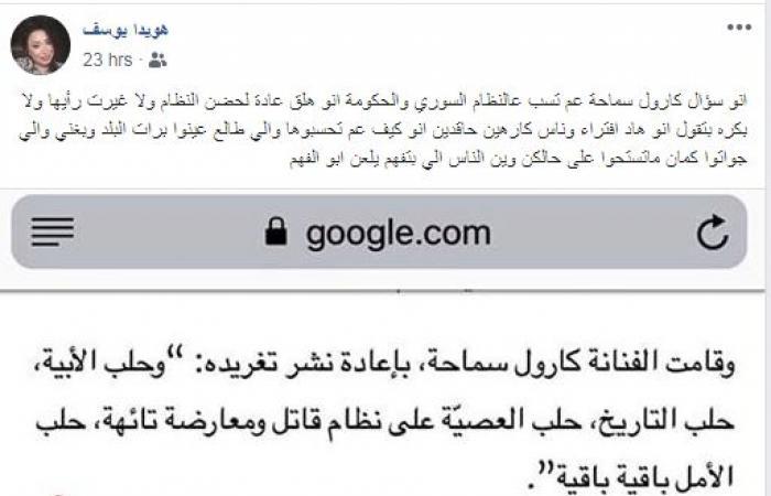 فنانون سوريون يرفضون دخولها دمشق.. وكارول سماحة تردّ