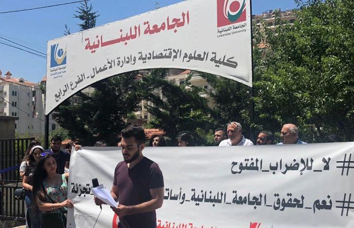 """اعتصام لطلاب """"اللبنانية"""" في عاليه لتعليق الاضراب"""