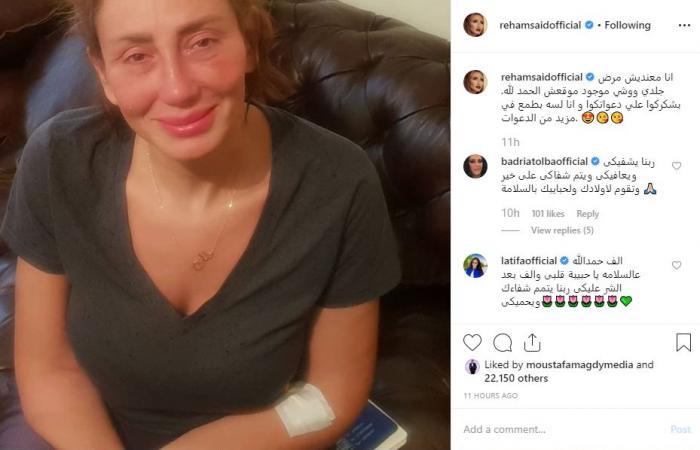 ريهام سعيد في أول صورة لها بعد مرضها.. شاهدي كيف جاء ظهورها!