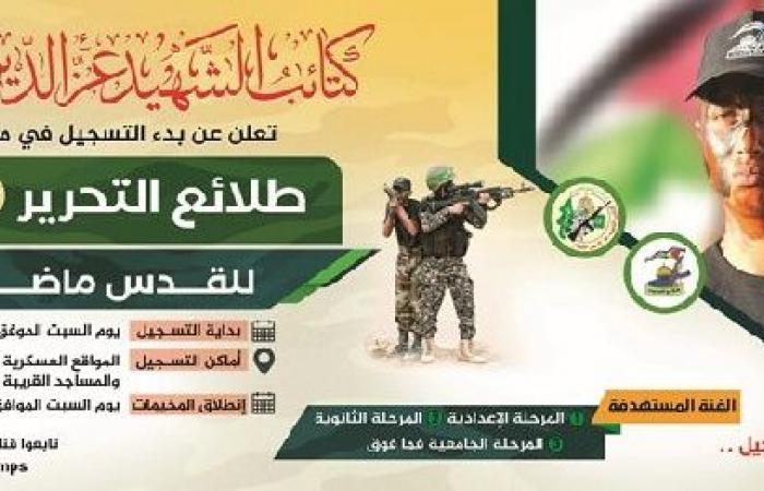 فلسطين | كتائب القسام تعلن بدء التسجيل لمخيمات طلائع التحرير