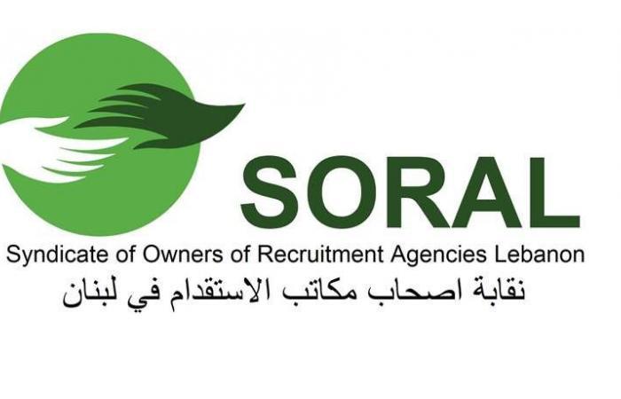 'أصحاب مكاتب الاستقدام ': حملة وزارة العمل ستنظّم هذا القطاع