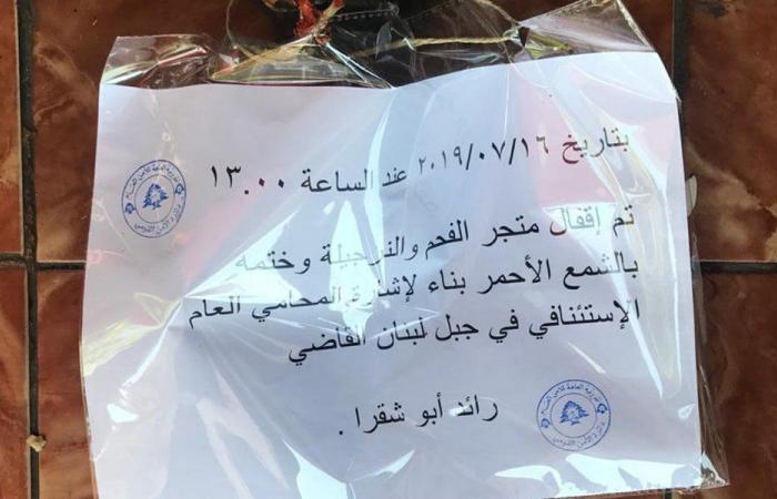 إقفال محل لبيع النراجيل في دوحة عرمون