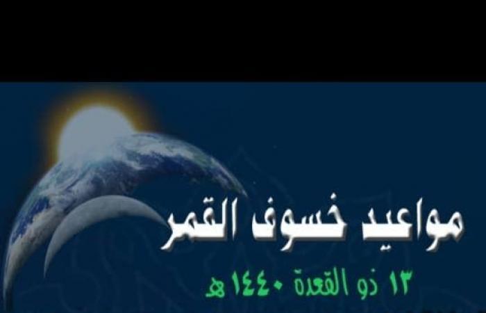 الخليح | خسوف جزئي للقمر .. وهذا توقيت مشاهدته في السعودية