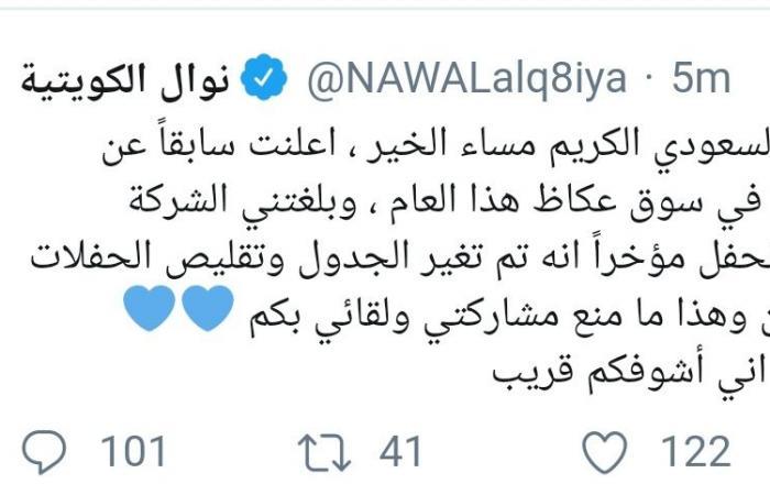 نوال الكويتية تتفاجأ بإلغاء حفلها في السُعودية.. إليكِ ردّة فعلها!