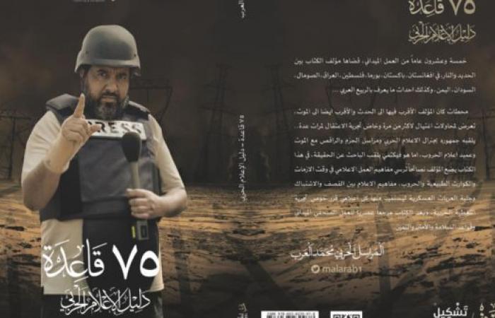 """محمد العرب يدشن كتاب """"دليل الإعلام الحربي"""" بـ ٧٥ قاعدة"""