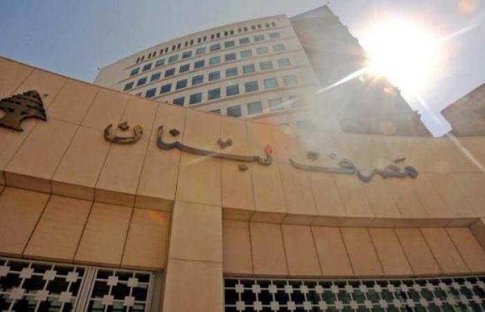تعميم من مصرف لبنان حول العملات التي تحمل الأختام